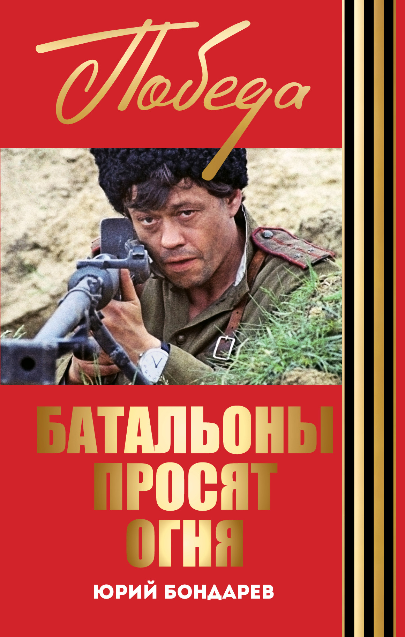 Юрий Бондарев Батальоны просят огня. Горячий снег (сборник) батальоны просят огня
