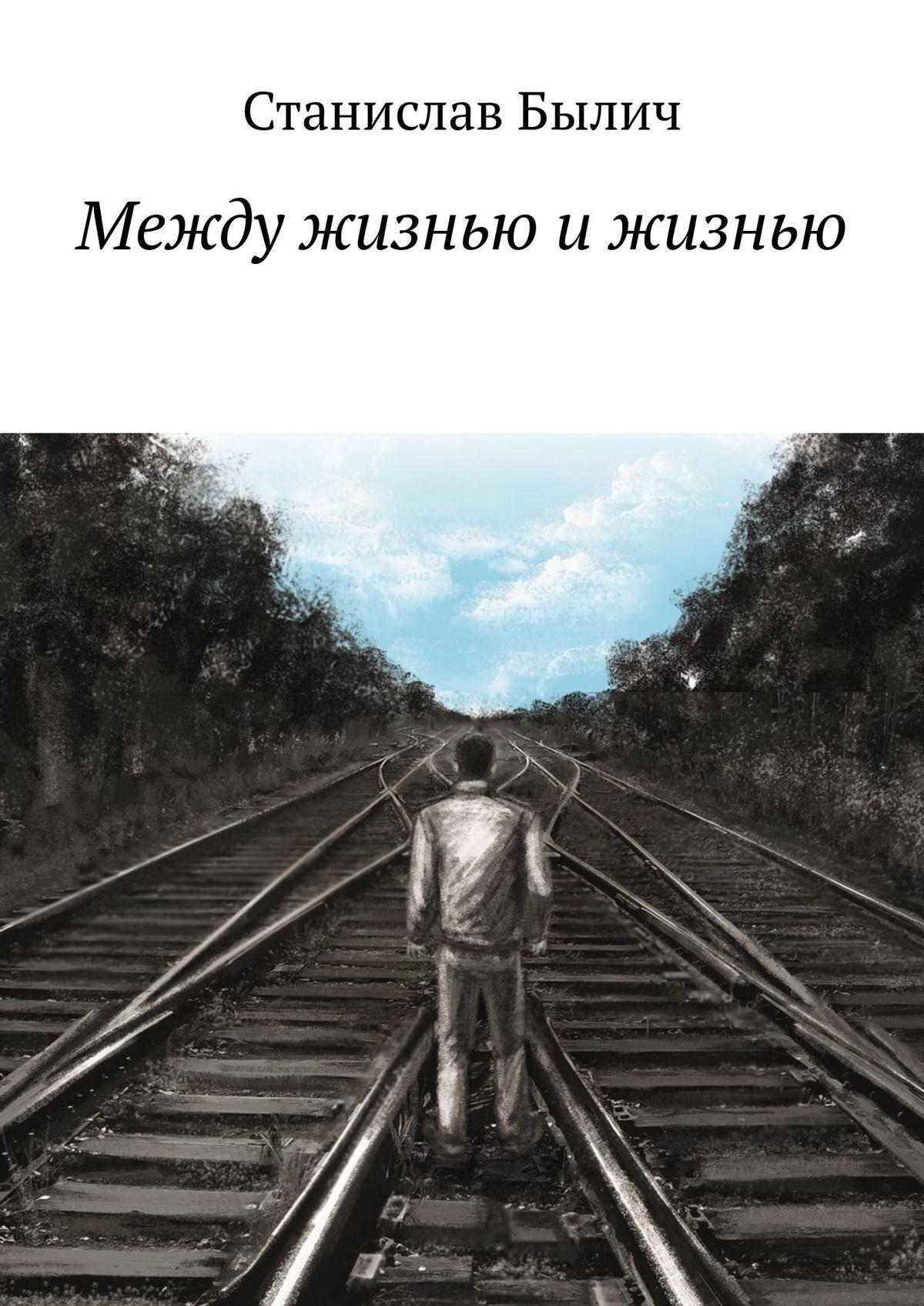 Между жизнью и жизнью