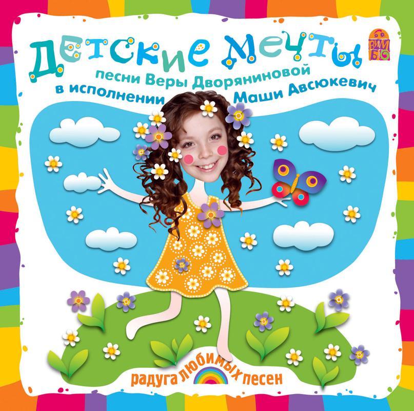 Вера Дворянинова Детские мечты. Песни и