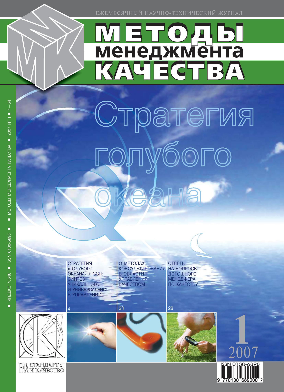Отсутствует Методы менеджмента качества № 1 2007