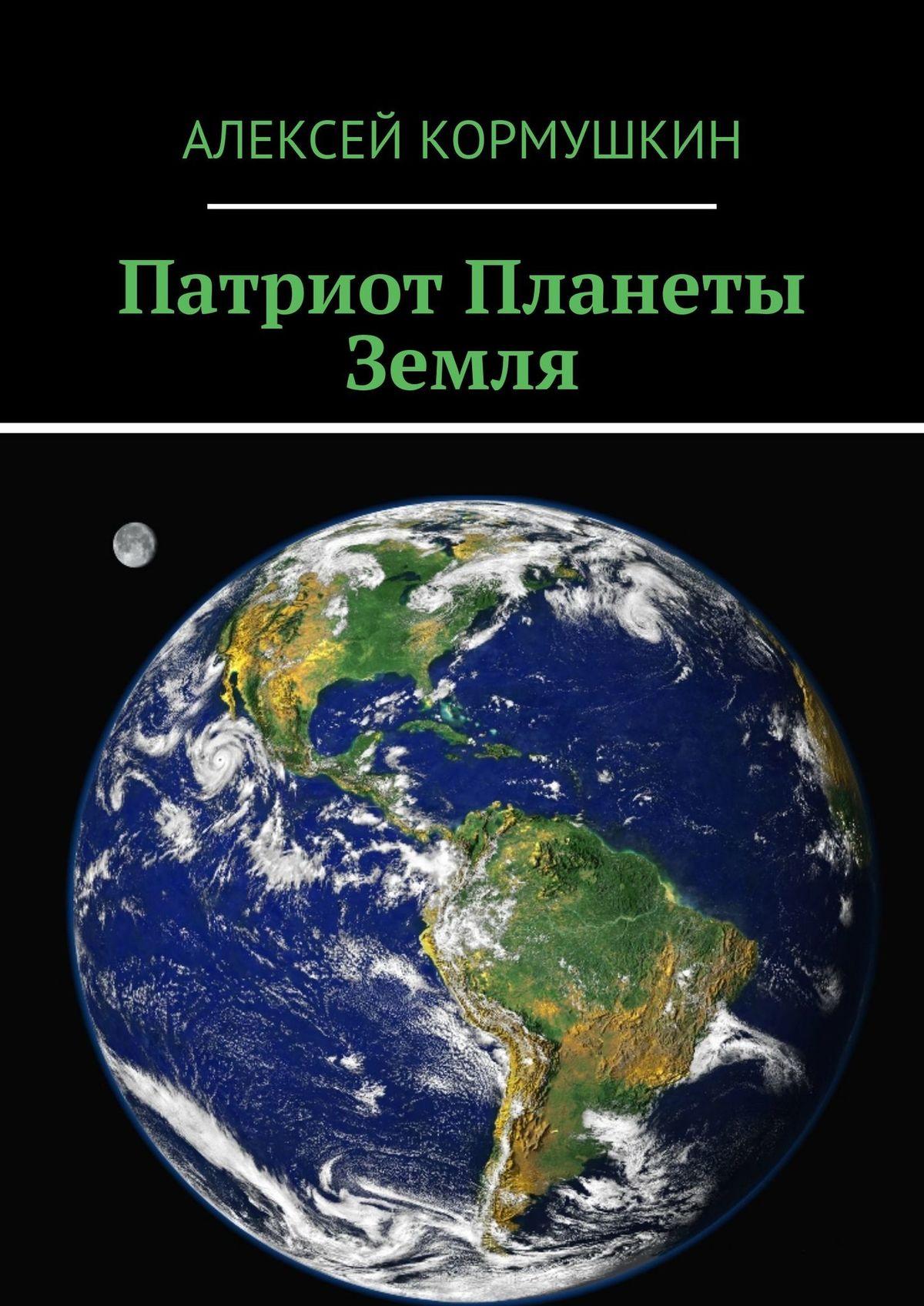 Алексей Кормушкин Патриот Планеты Земля скидки и акции