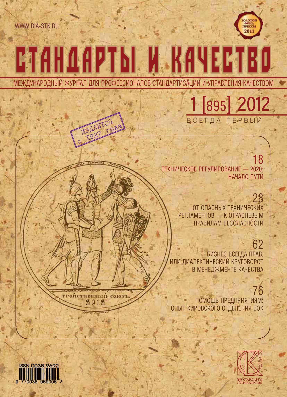 Отсутствует Стандарты и качество № 1 (895) 2012