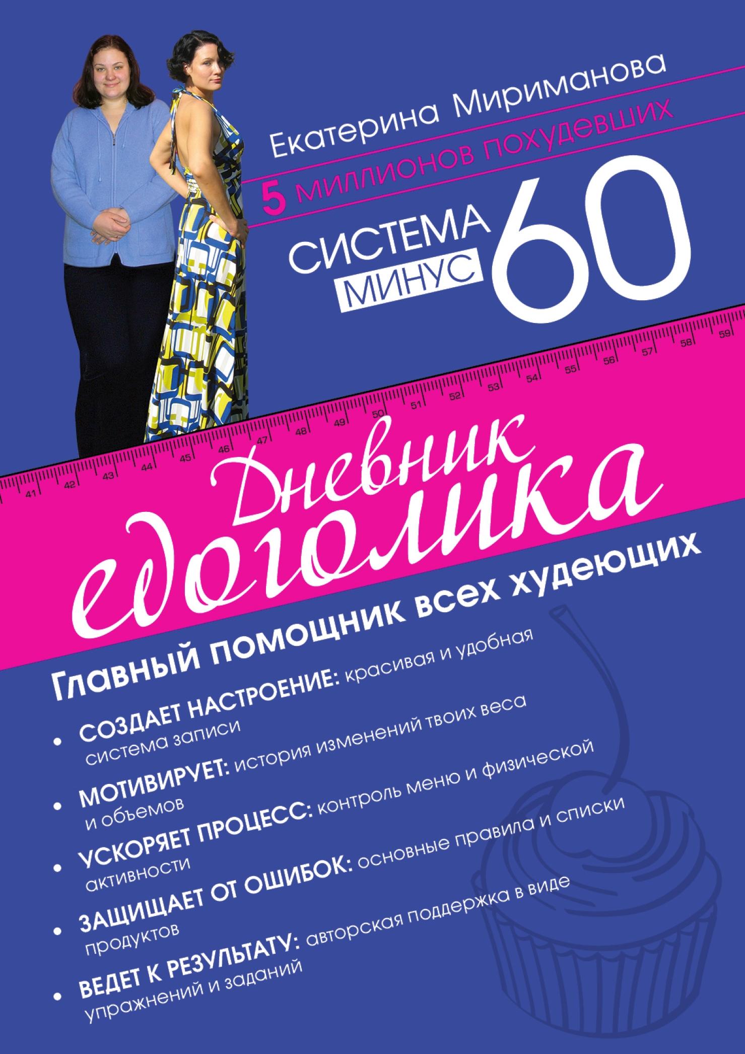 Екатерина Мириманова Система минус 60. Дневник едоголика