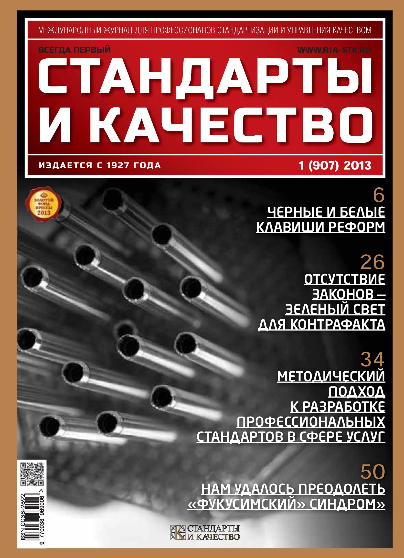 Отсутствует Стандарты и качество № 1 (907) 2013