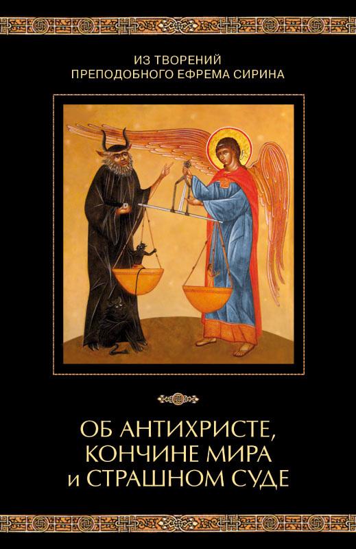 Отсутствует Из творений преподобного Ефрема Сирина. Об антихристе, кончине мира и Страшном Суде