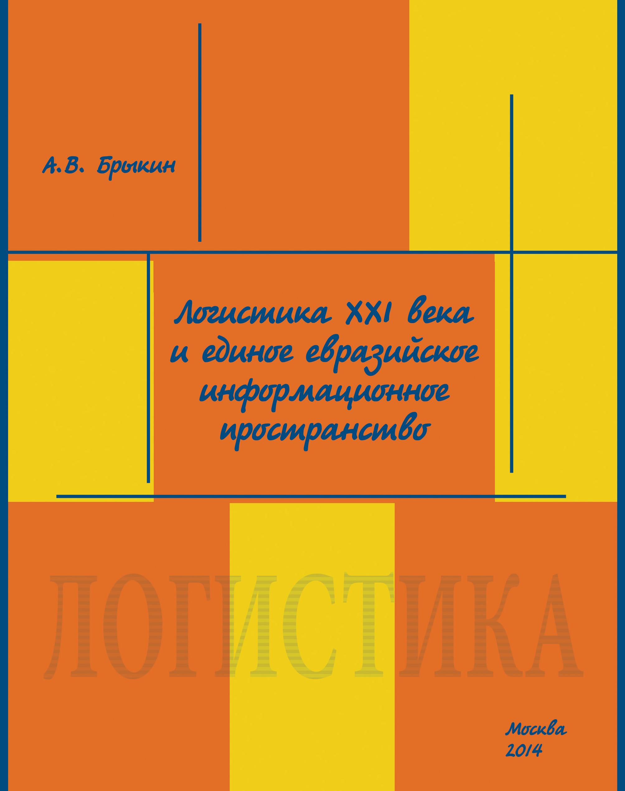 фото обложки издания Логистика XXI века и единое евразийское информационное пространство
