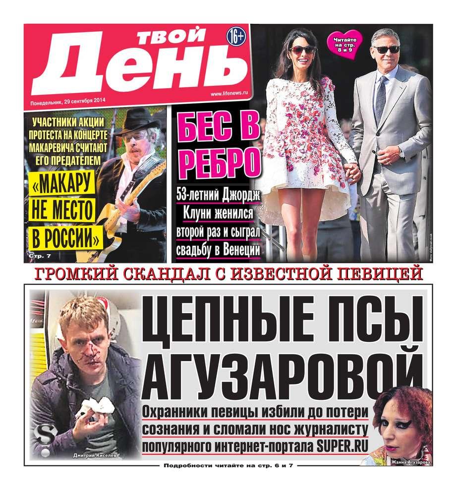 Редакция газеты Твой день Твой день 216-2014