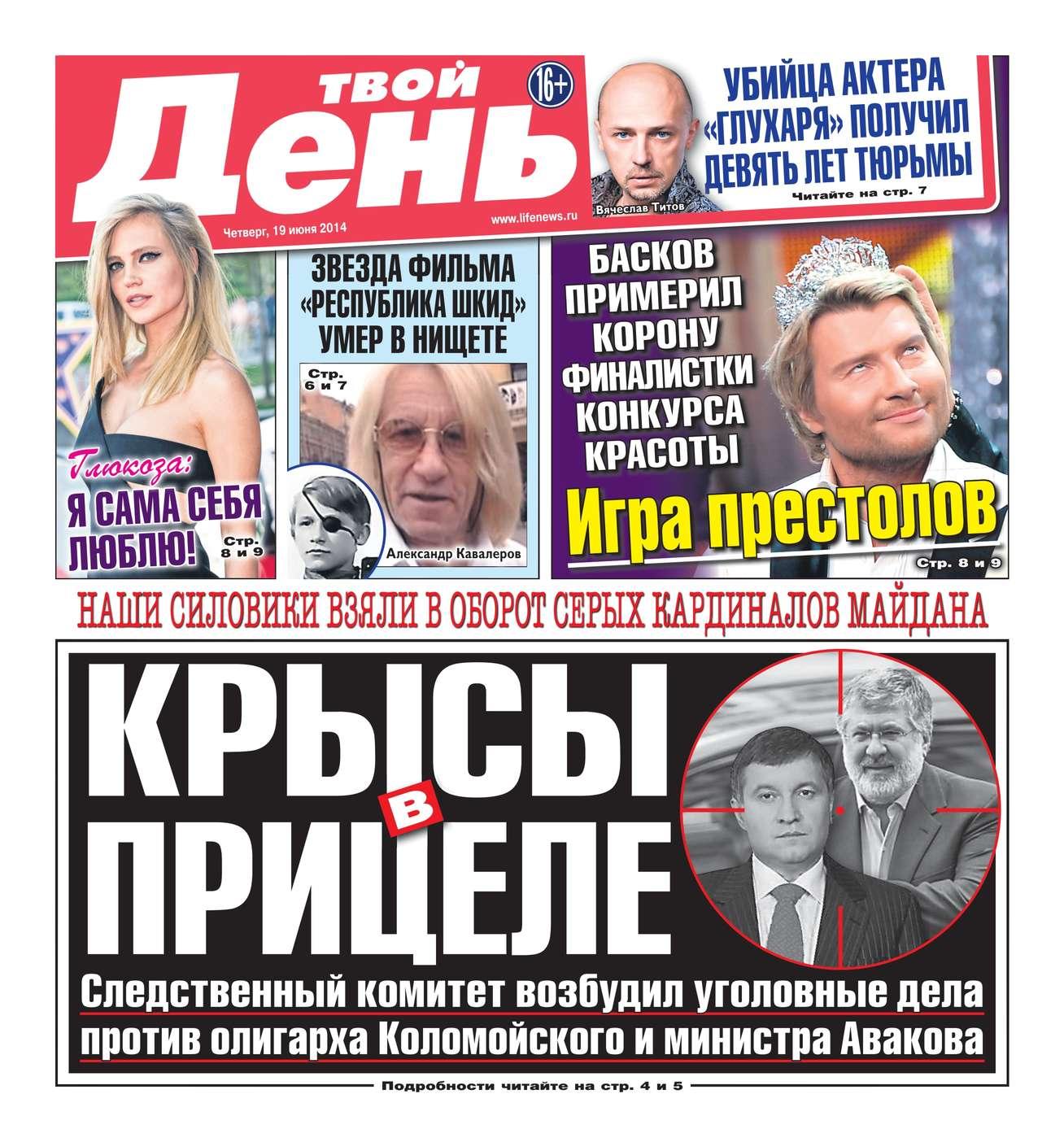 Редакция газеты Твой день Твой день 129-2014