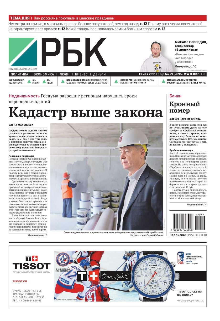 Ежедневная деловая газета РБК 79-2015