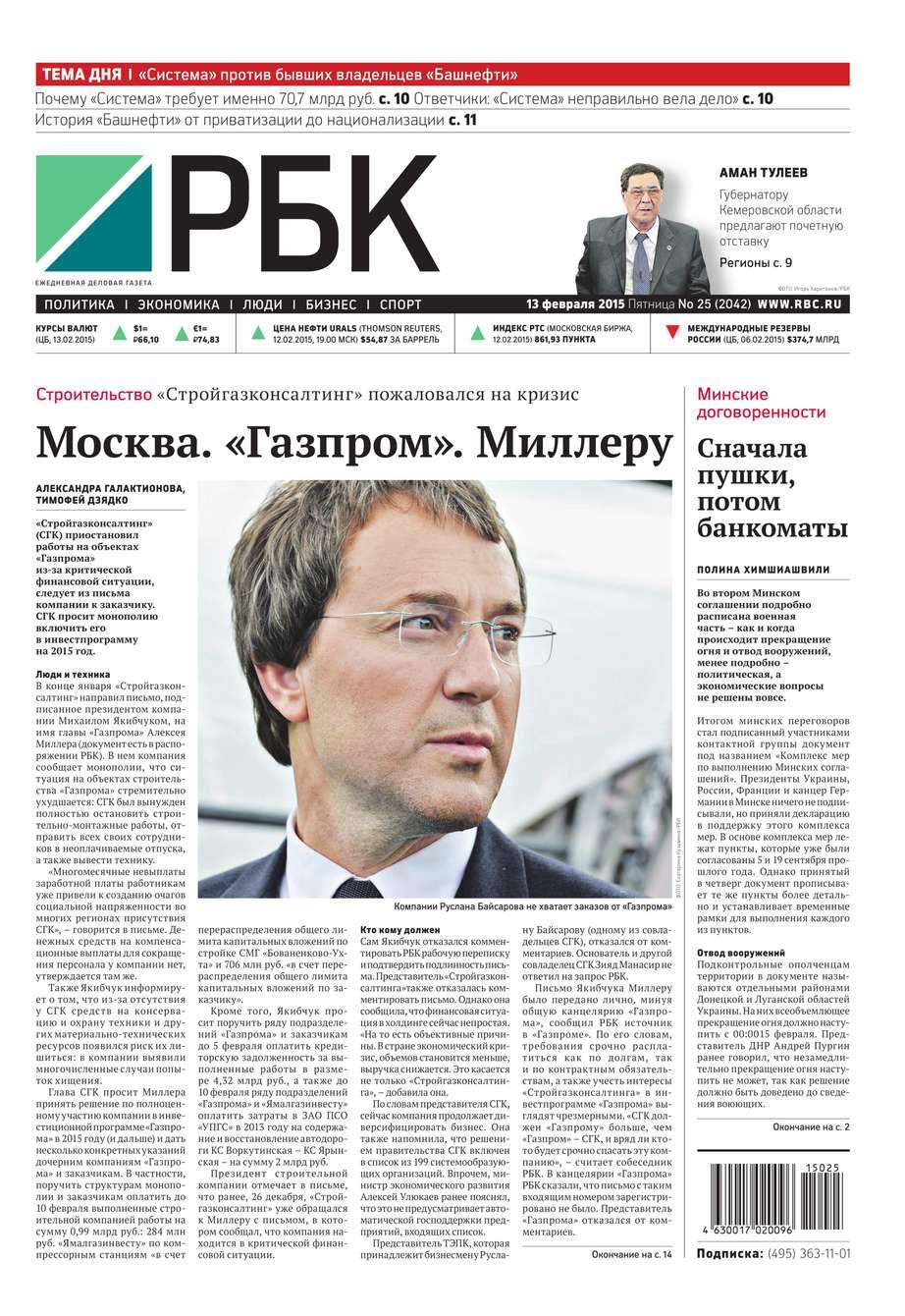 Ежедневная деловая газета РБК 25-2015
