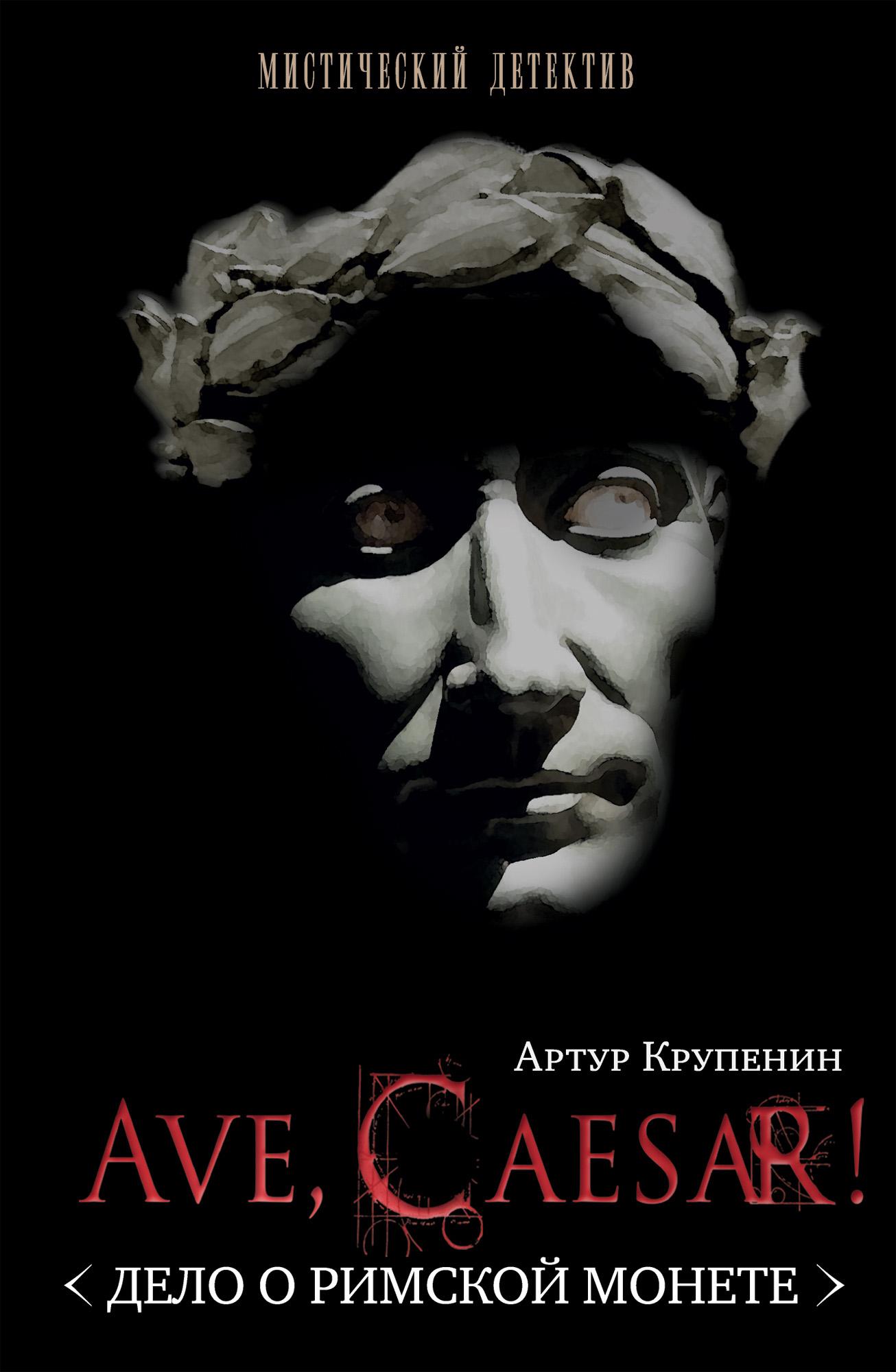 Артур Крупенин Ave Caesar! (Дело о римской монете) артур крупенин ave caesar дело о римской монете