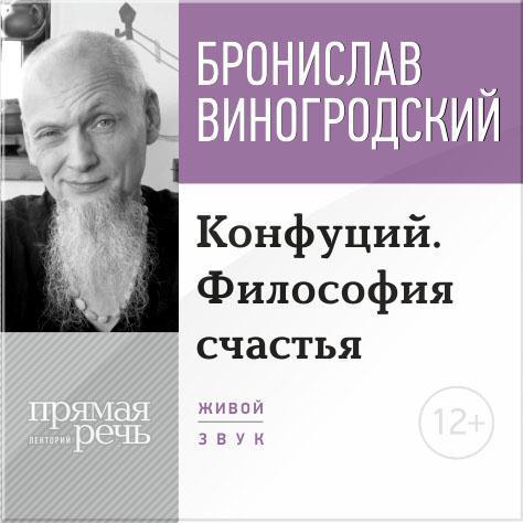 Бронислав Виногродский Лекция «Конфуций. Философия счастья» бронислав виногродский лекция конфуций философия счастья