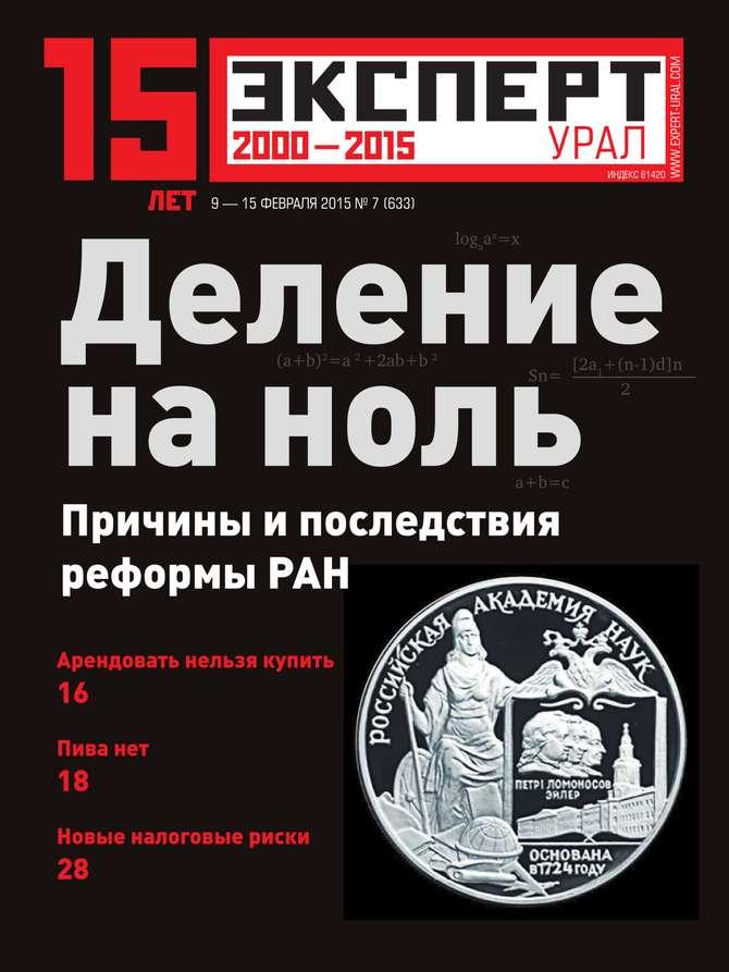 Редакция журнала Эксперт Урал Эксперт Урал 07-2015 цены