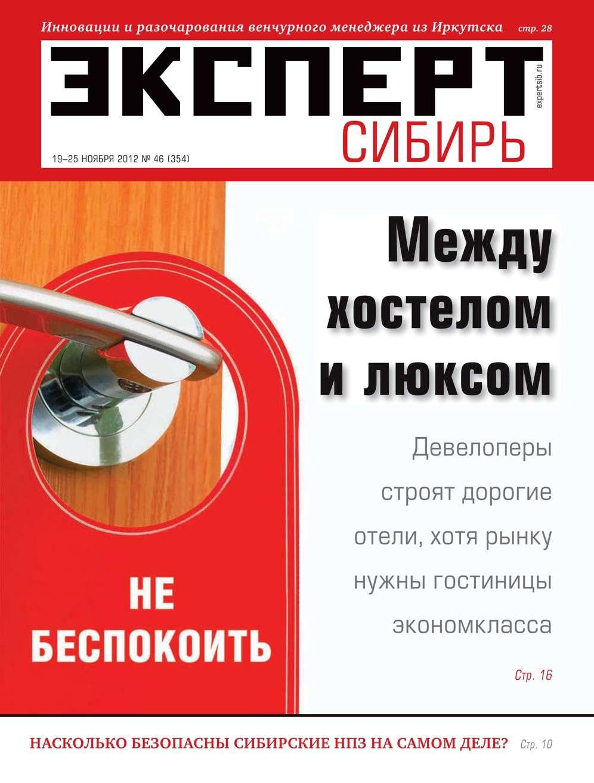 Редакция журнала Эксперт Сибирь Эксперт Сибирь 46-2012 редакция журнала эксперт сибирь эксперт сибирь 35 2012