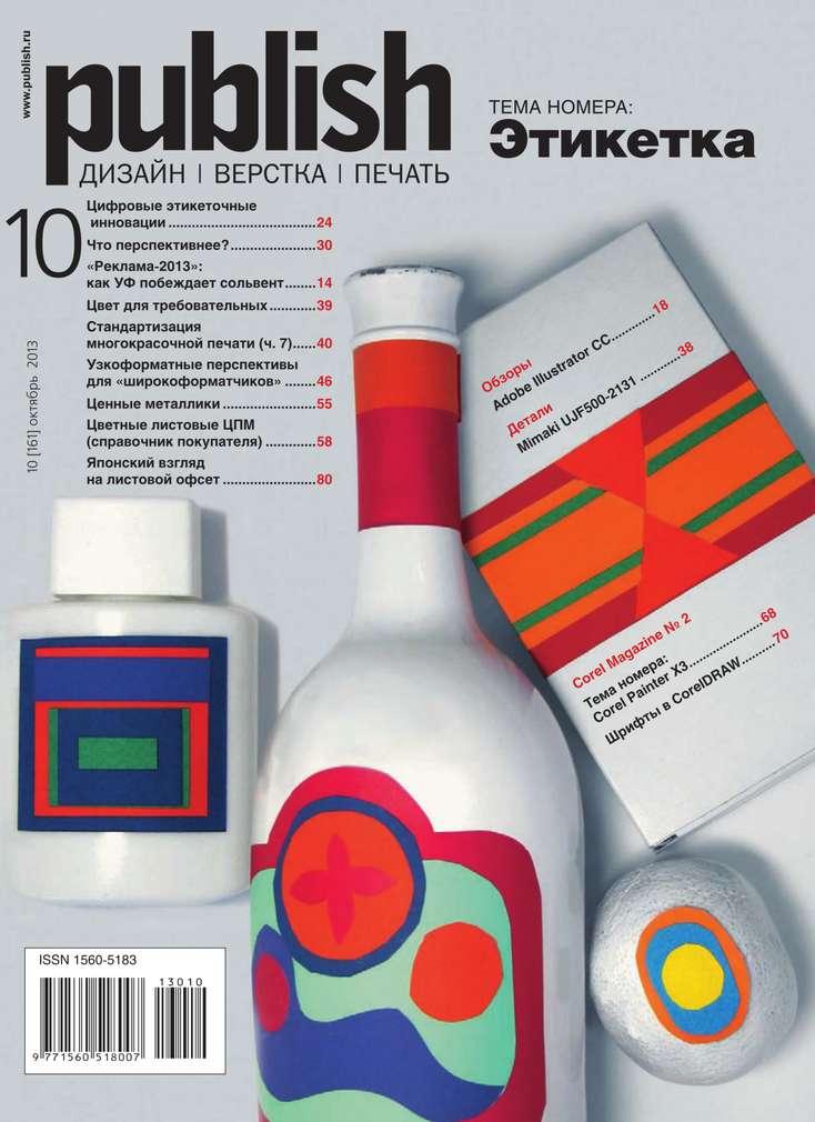 Редакция журнала Publish / Паблиш PUBLISH (Паблиш) 10-2013