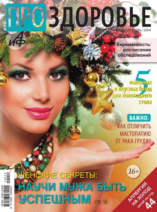 Редакция журнала Аиф. Про Здоровье АиФ. Про здоровье 12-2014 здоровье