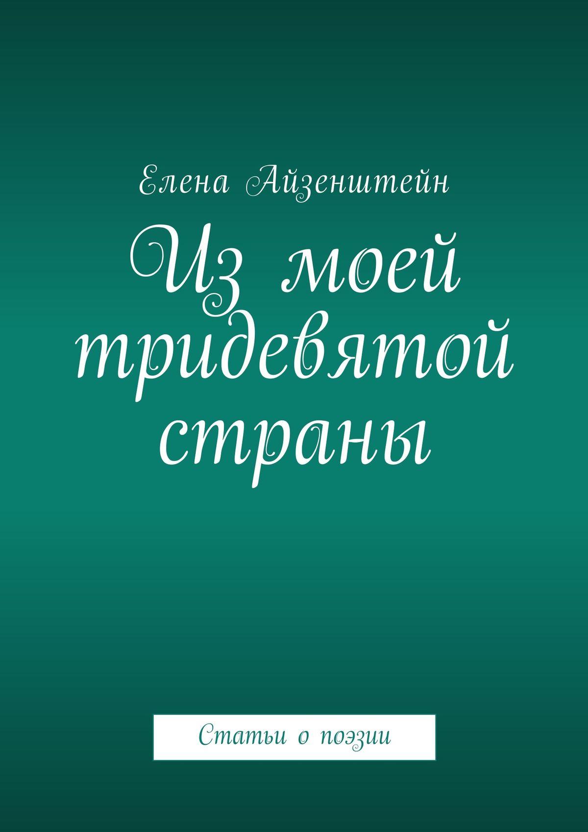 Елена Айзенштейн Из моей тридевятой страны. Статьи о поэзии