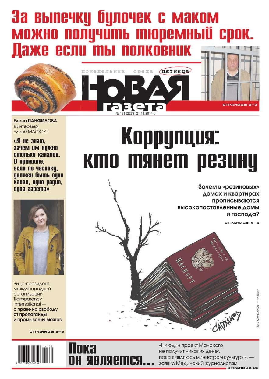 Редакция газеты Новая Газета Новая газета 131-2014 недорого