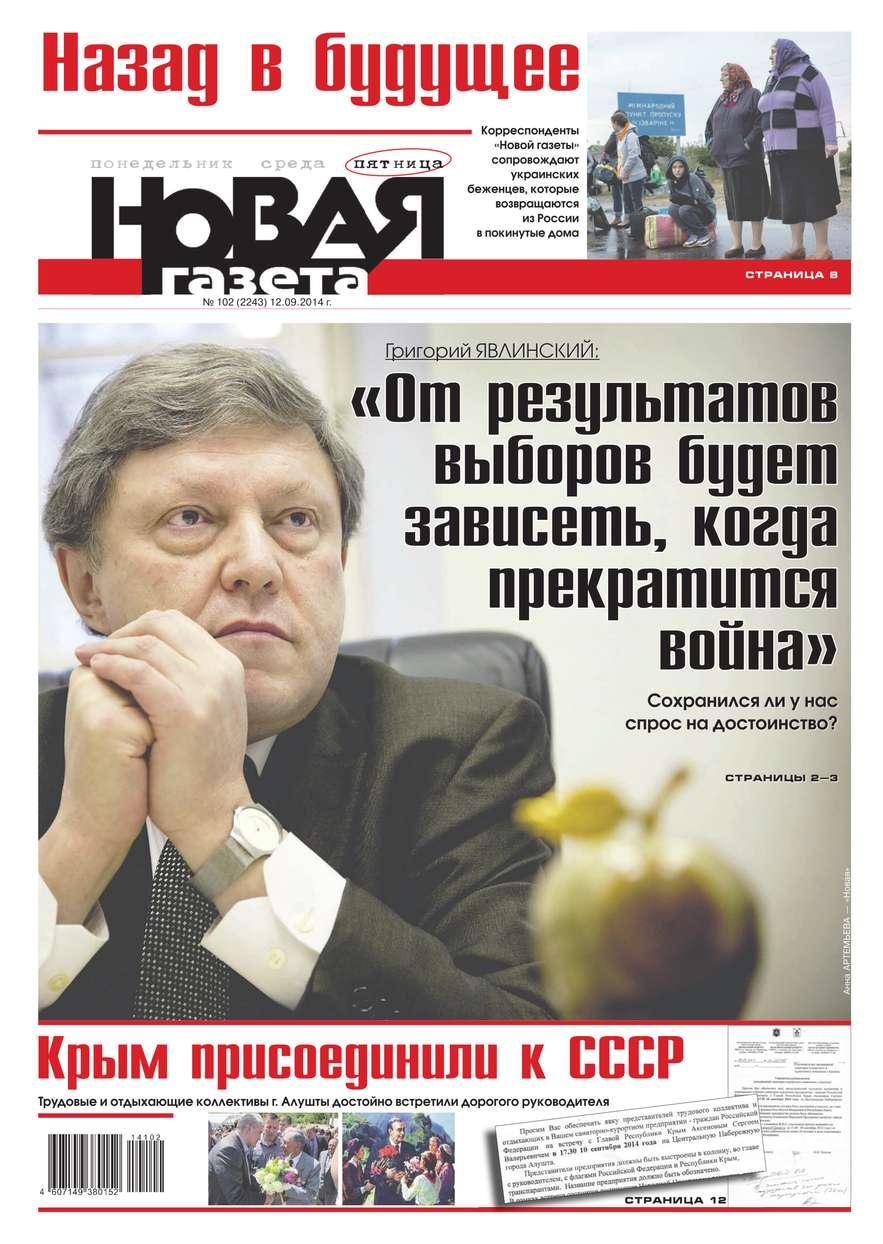 все цены на Редакция газеты Новая Газета Новая газета 102-2014 онлайн