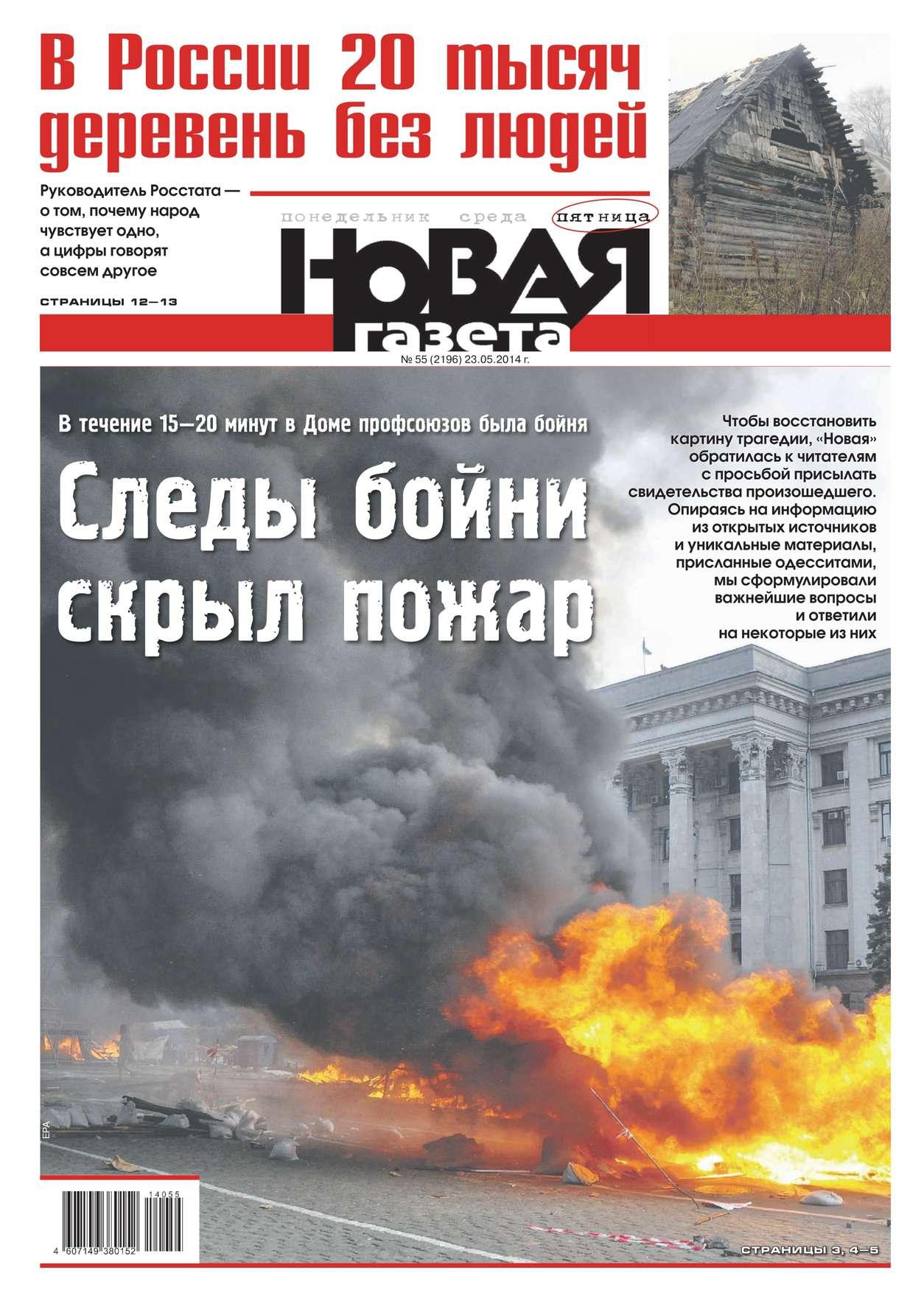 Редакция газеты Новая Газета Новая газета 55-2014 цены