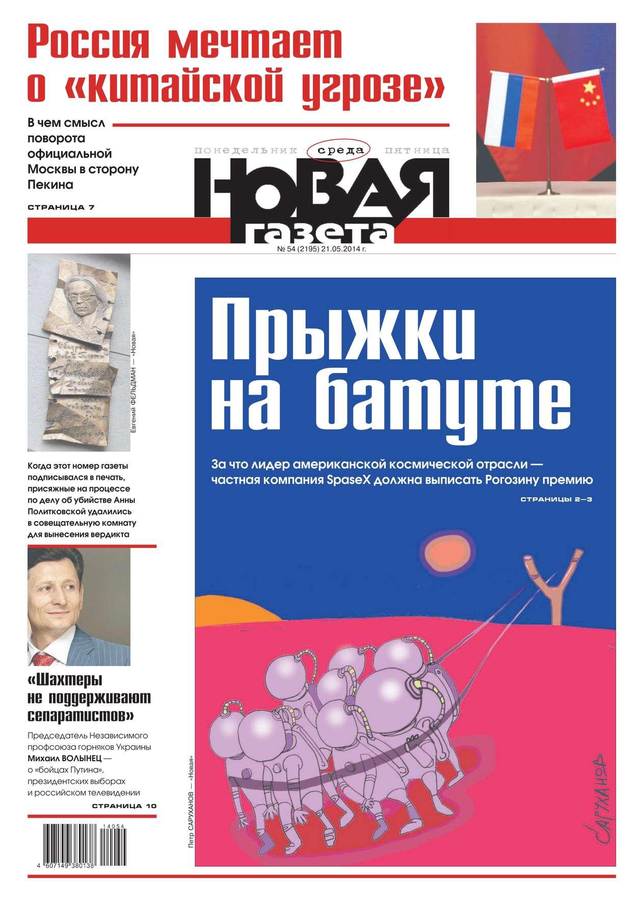 Редакция газеты Новая Газета Новая газета 54-2014 недорого