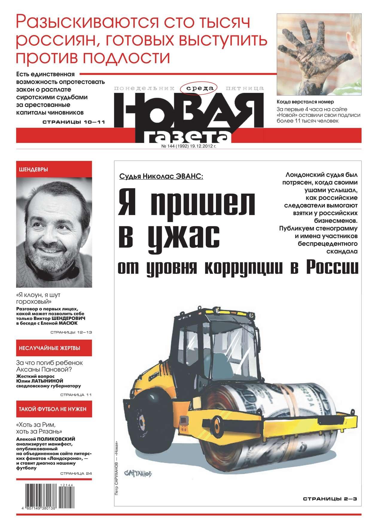 Редакция газеты Новая Газета Новая газета 144-12-2012 редакция газеты новая газета новая газета 130 11 2012