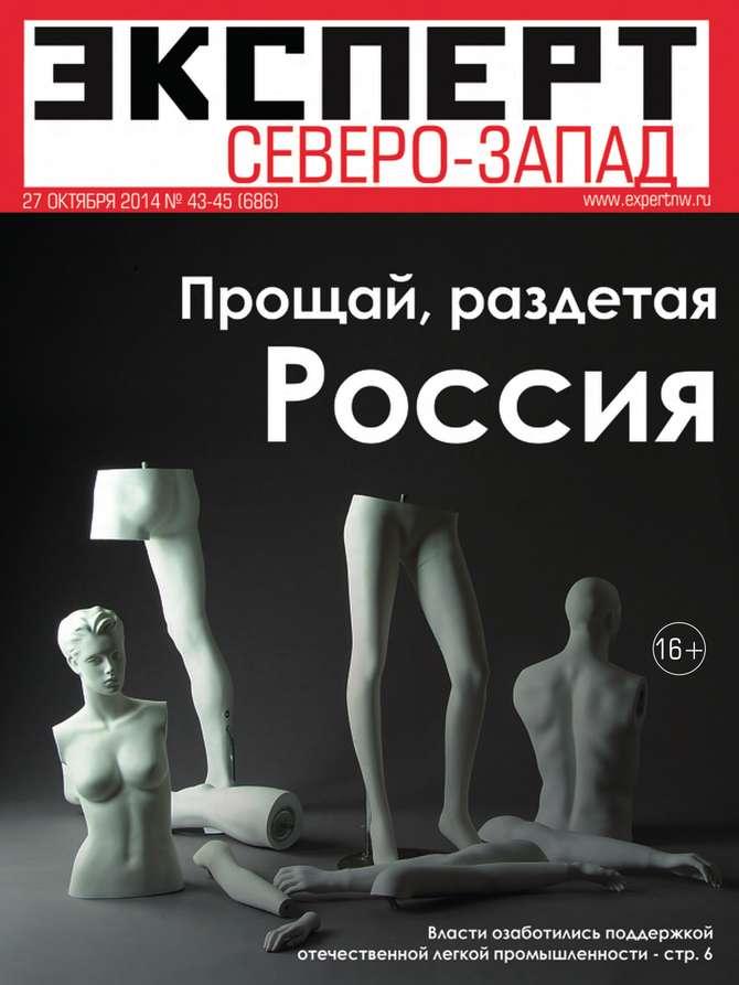 Редакция журнала Эксперт Северо-запад Эксперт Северо-Запад 43-44-45
