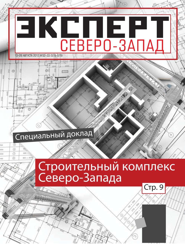 Редакция журнала Эксперт Северо-запад Эксперт Северо-Запад 32-33-2012