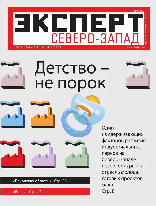 Редакция журнала Эксперт Северо-запад Эксперт Северо-Запад 28-31-2012