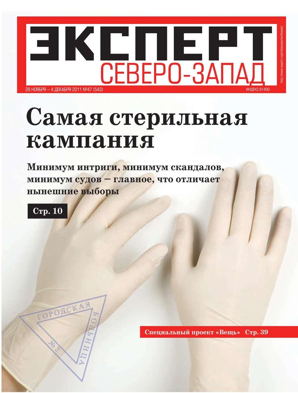 Редакция журнала Эксперт Северо-запад Эксперт Северо-Запад 47-2011