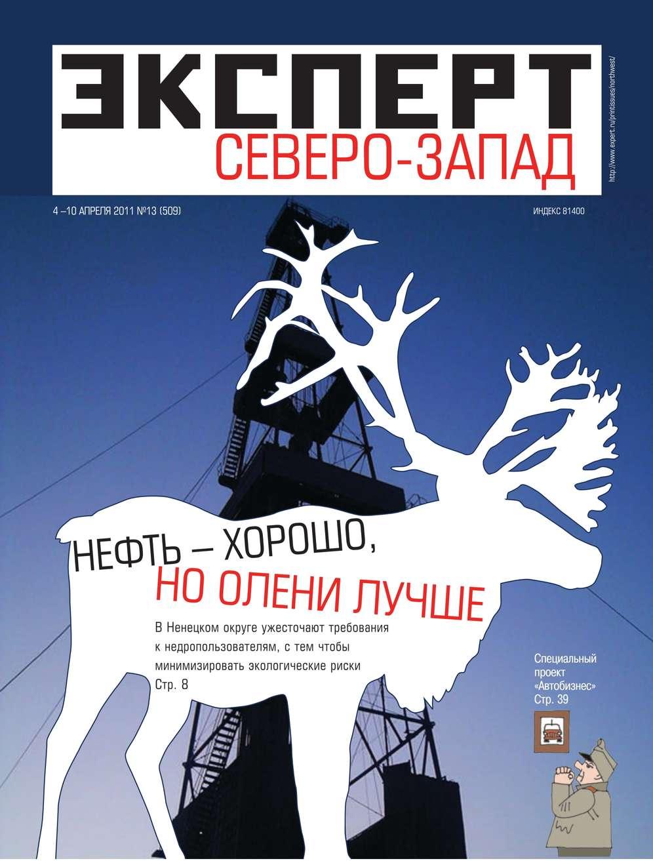 Редакция журнала Эксперт Северо-запад Эксперт Северо-Запад 13-2011
