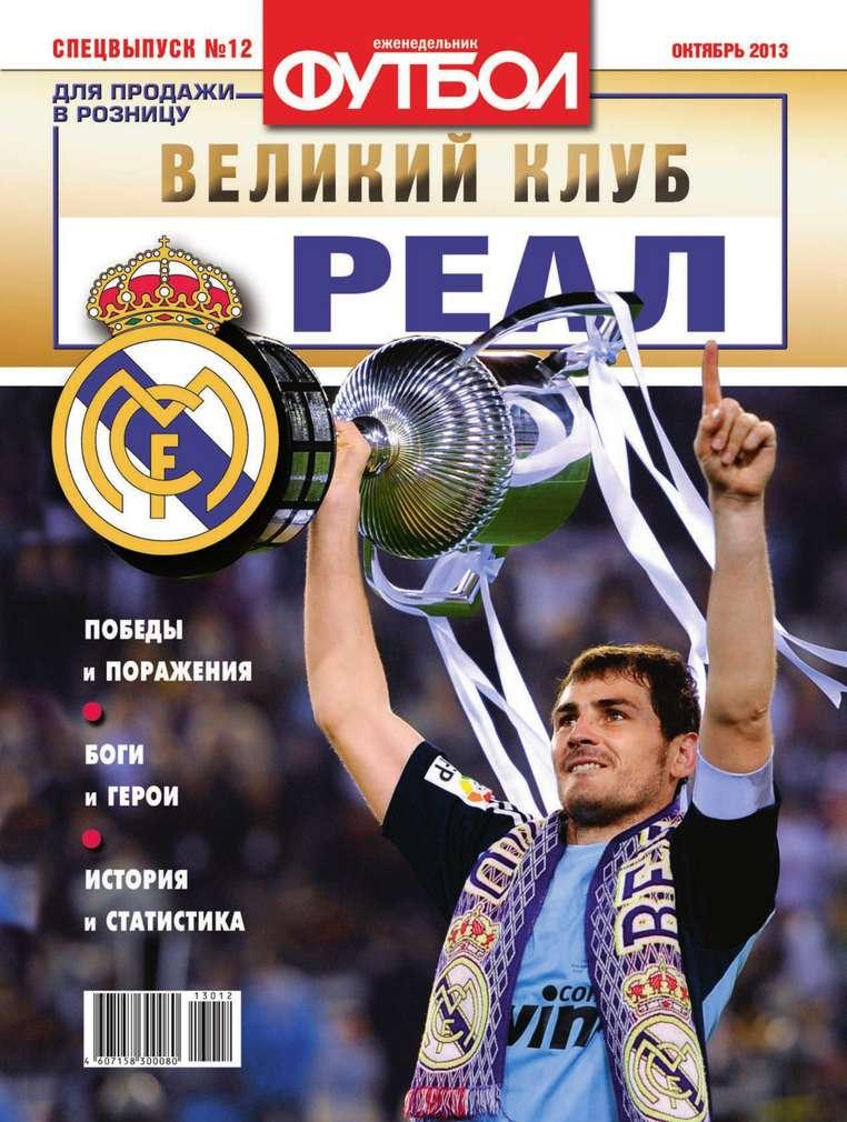 Редакция журнала Футбол Спецвыпуск Футбол Спецвыпуск 12-2013