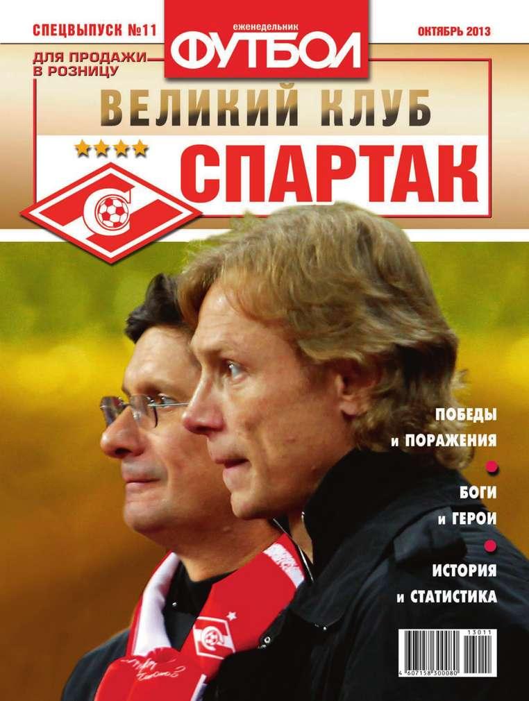 Редакция журнала Футбол Спецвыпуск Футбол Спецвыпуск 11-2013