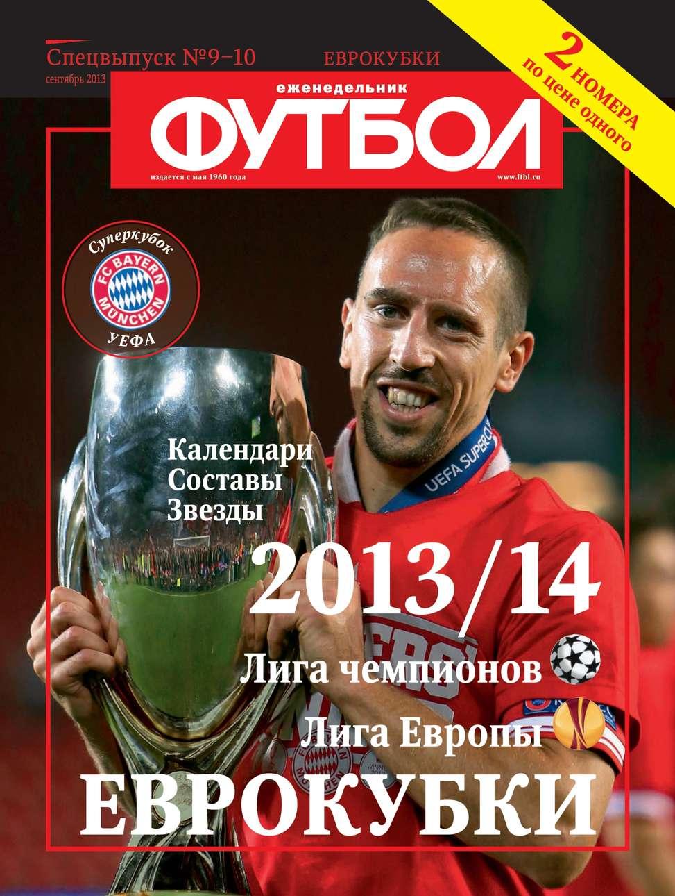 Редакция журнала Футбол Спецвыпуск Футбол Спецвыпуск 09-10-2013