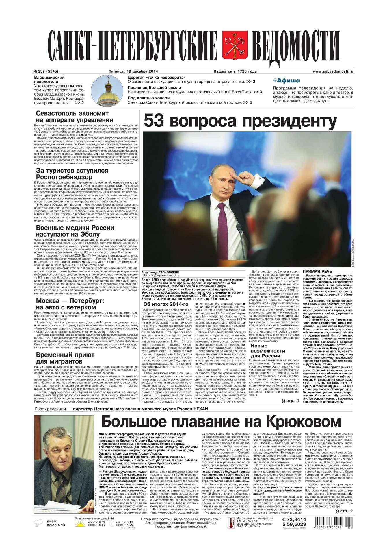 Санкт-Петербургские ведомости 239-2014