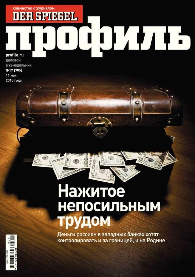 Редакция журнала Профиль Профиль 17-2015 редакция журнала профиль профиль 42 2015