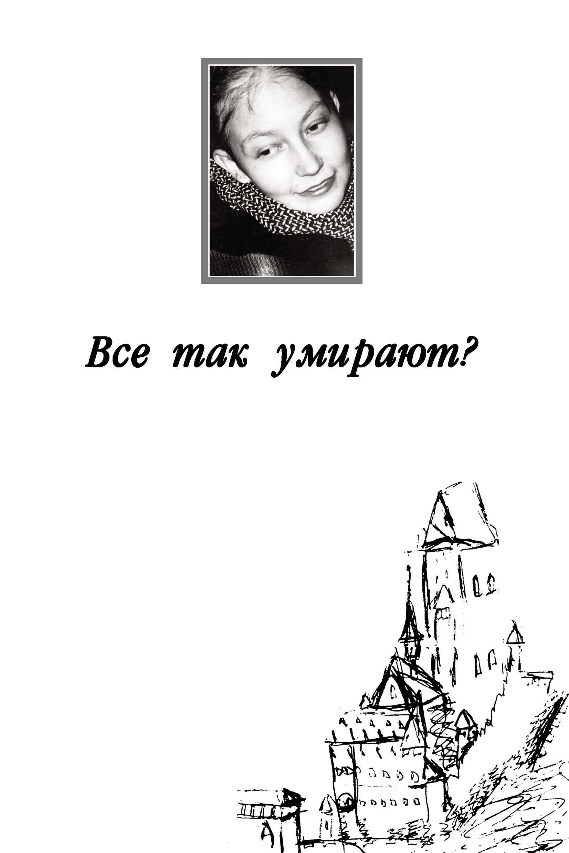 Наталия Кантонистова Все так умирают? полторак д и полторак воспоминания о моей жизни