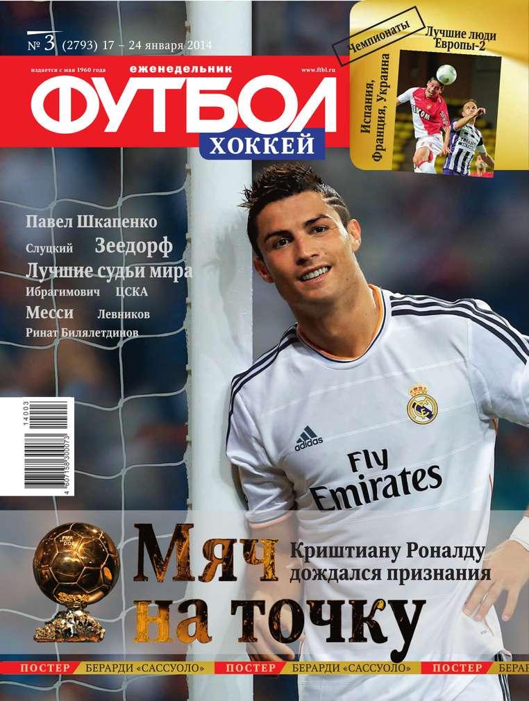 Редакция журнала Футбол. Хоккей Футбол 3-2014 цена
