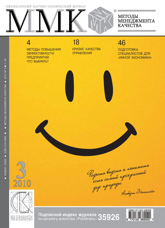 Отсутствует Методы менеджмента качества № 3 2010