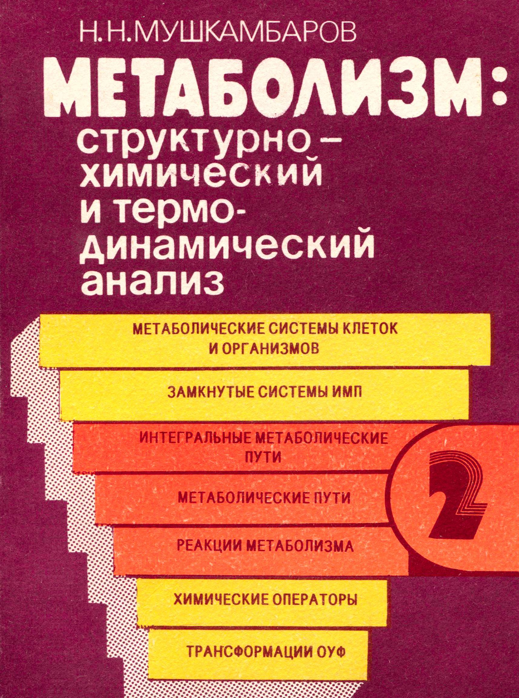 купить Н. Н. Мушкамбаров Метаболизм: структурно-химический и термодинамический анализ. Том 2 дешево