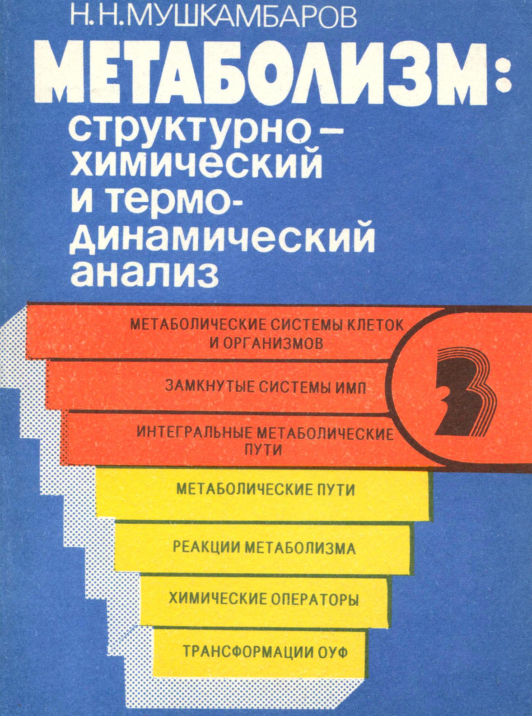 купить Н. Н. Мушкамбаров Метаболизм: структурно-химический и термодинамический анализ. Том 3 дешево