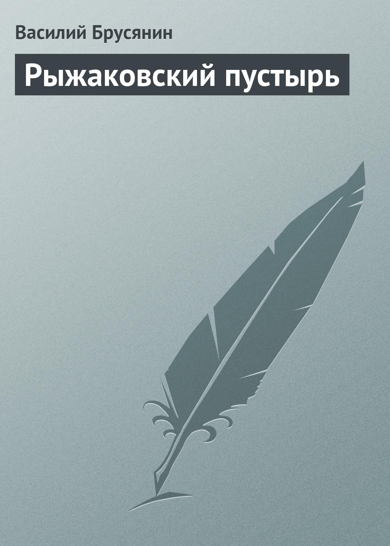 все цены на Василий Брусянин Рыжаковский пустырь онлайн