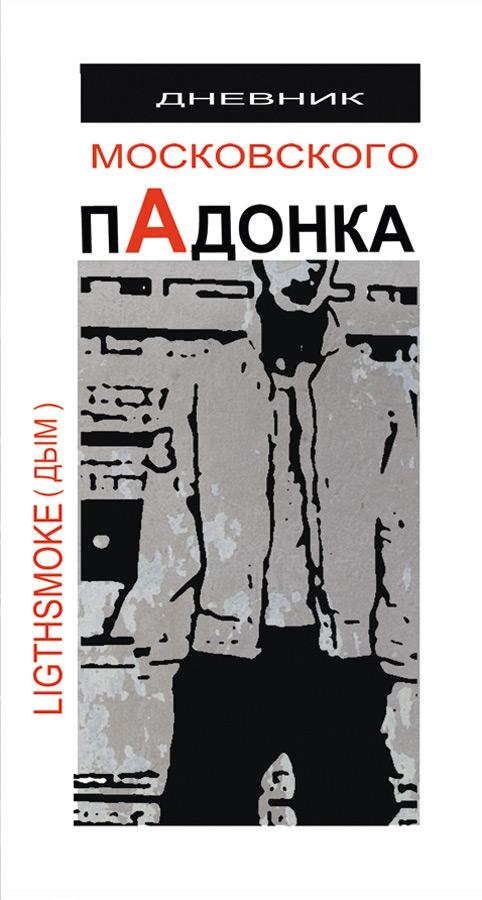Александр Дым (LightSmoke) Дневник московского пАдонка книга урантии пятое эпохальное откровение