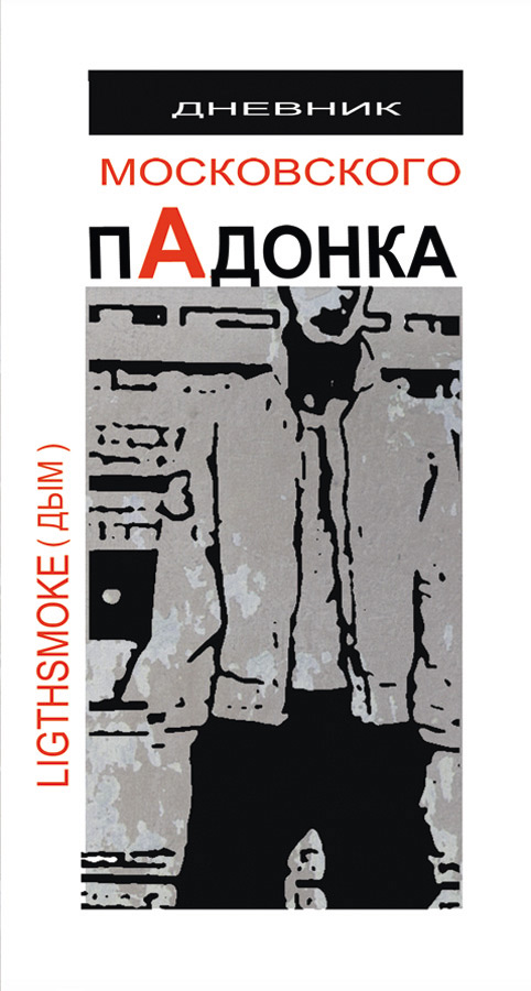 цена на Александр Дым (LightSmoke) Дневник московского пАдонка