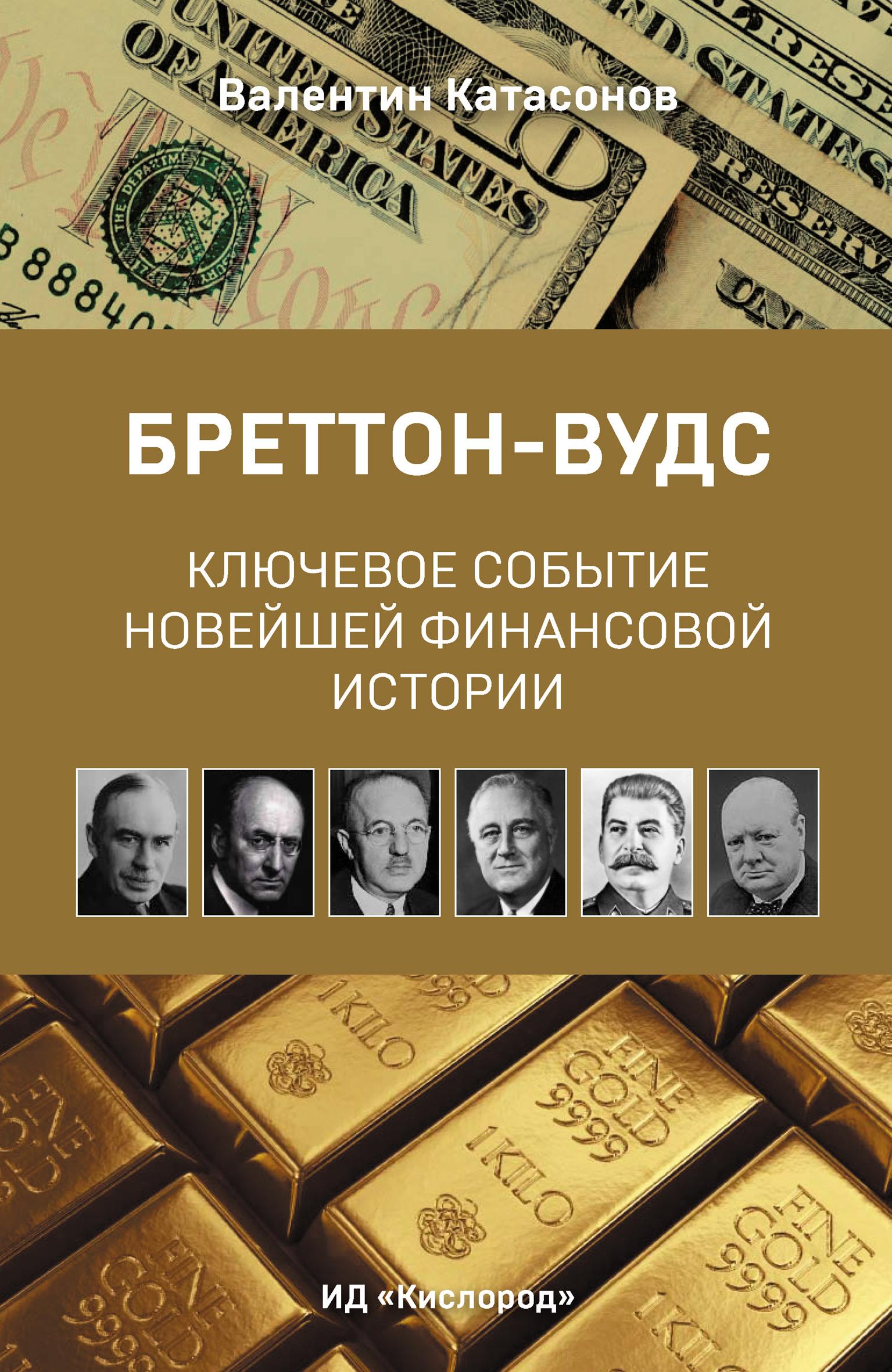 Валентин Катасонов Бреттон-Вудс: ключевое событие новейшей финансовой истории попов в ред бреттон вудс следующие 70 лет