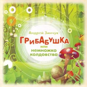 Андрей Зинчук Грибабушка или Немножко колдовства (спектакль) андрей левицкий один из леса