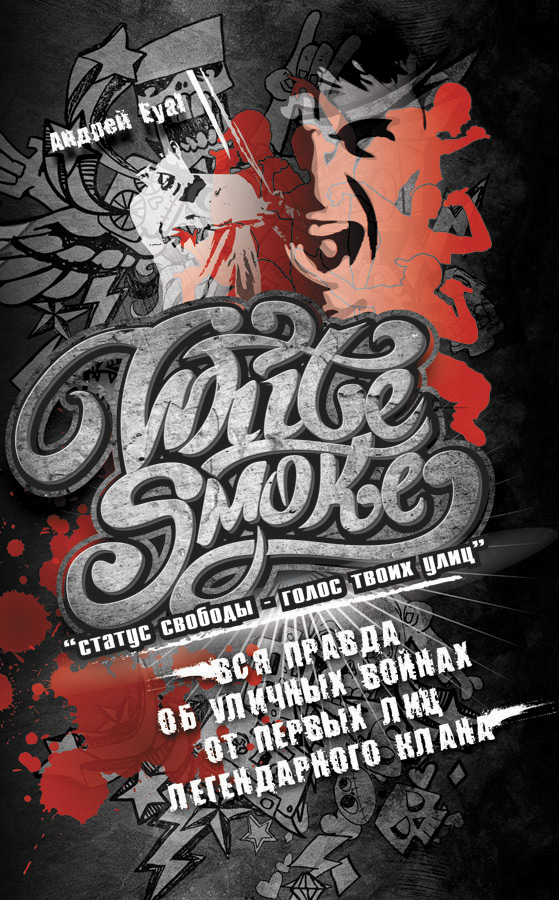 Андрей Еуаl White Smoke: статус свободы – голос твоих улиц андрей михайлов последняя партия для твоих пальцев и моих нервов