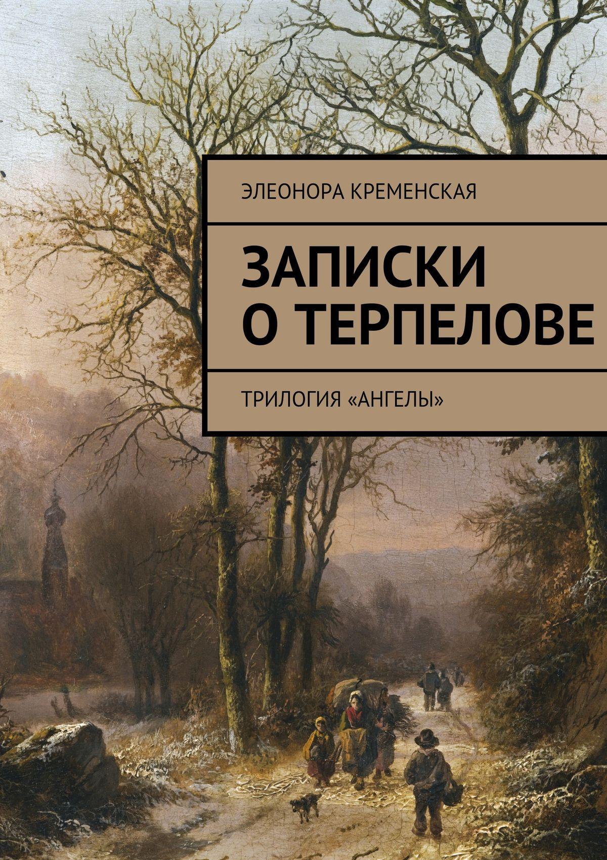 Записки о Терпелове. Трилогия «Ангелы»