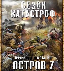 Шалыгин Вячеслав Владимирович Остров Z обложка