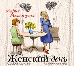Метлицкая Мария Женский день обложка